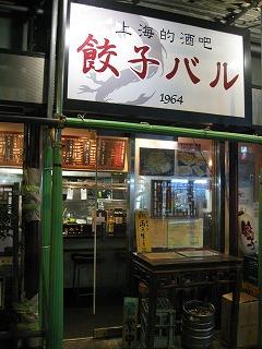 nakano-gyoza-bal3.jpg