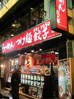 nakano-hananohana1.jpg