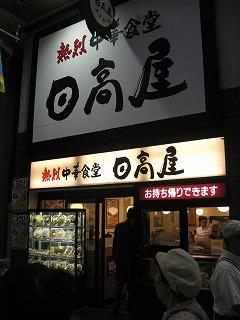 nakano-hidakaya1.jpg