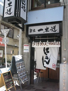 nakano-ipponmichi1.jpg