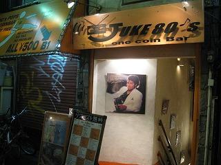 nakano-juke80s2.jpg