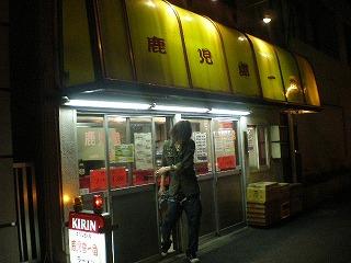 nakano-kagoshima-ichiban11.jpg