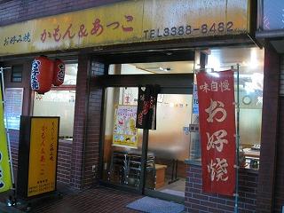 nakano-kamon-akko1.jpg