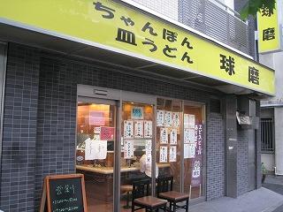 nakano-kuma1.jpg