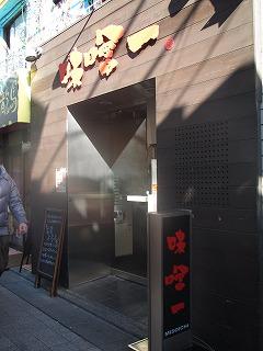 nakano-misoichi3.jpg
