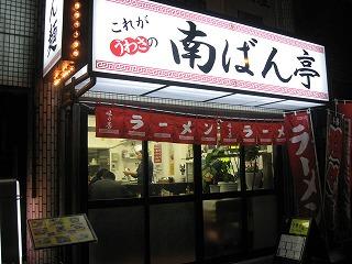 nakano-nanbantei1.jpg