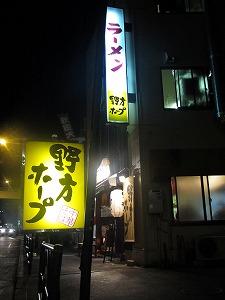 nakano-nokata-hope1.jpg