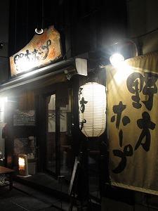 nakano-nokata-hope2.jpg