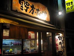 nakano-nokata-hope3.jpg