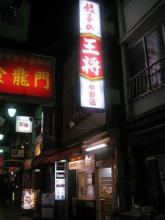 nakano-ohsho5.jpg