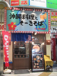 nakano-okinawa-taiyo1.jpg