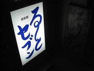 nakano-route-seven2.jpg