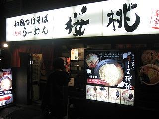 nakano-sakuranbo1.jpg