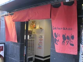 nakano-sakuranbo2.jpg