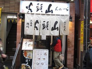 nakano-santouka1.jpg