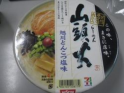 nakano-santouka4.jpg