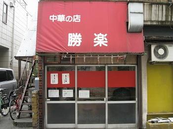 nakano-syoraku44.jpg