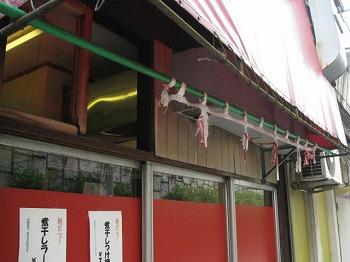nakano-syoraku45.jpg