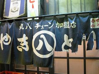 nakano-torihachi1.jpg