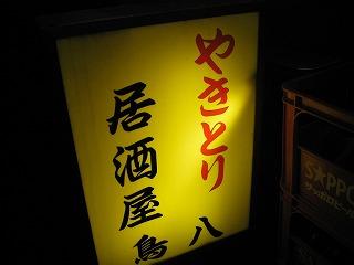 nakano-torihachi2.jpg