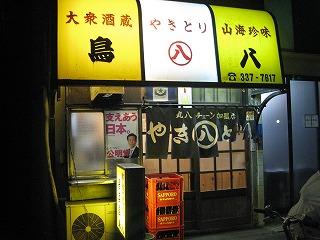 nakano-torihachi6.jpg