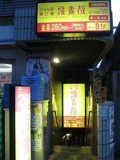 nakano-torikizoku1.jpg