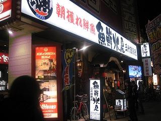 nakano-uosen1.jpg
