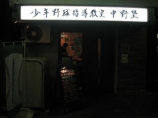 nakano-yakyu1.jpg