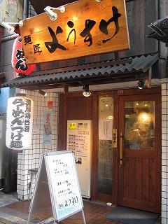 nakano-yousuke1.jpg