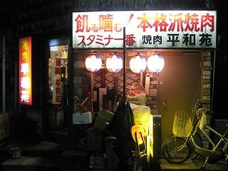 numabukuro-heiwaen1.jpg