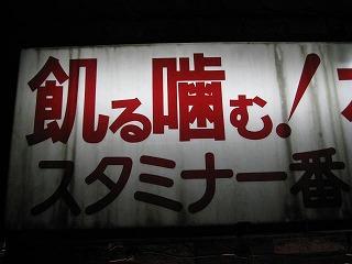 numabukuro-heiwaen2.jpg
