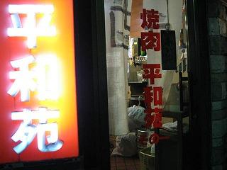 numabukuro-heiwaen3.jpg