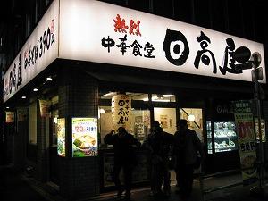 okachimachi-hidakaya1.jpg