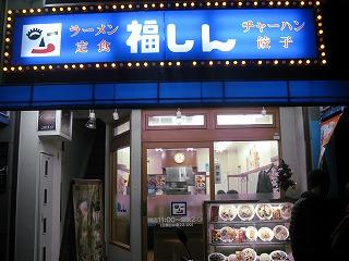 saginomiya-fukushin1.jpg