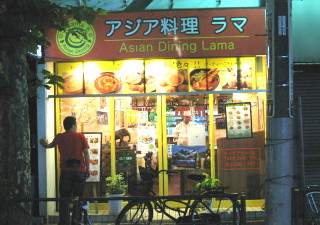 saginomiya-lama1.jpg