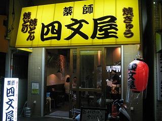 saginomiya-shimonya1.jpg