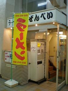 sasazuka-zenbei1.jpg