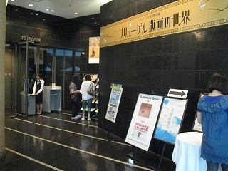 shibuya-bunkamura2.jpg
