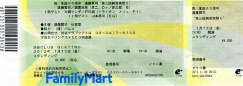 shibuya-club-quattro3.jpg