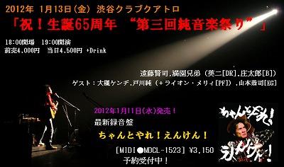 shibuya-club-quattro4.jpg