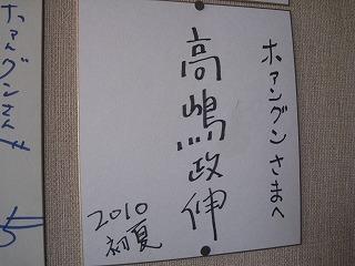 shibuya-hoang-ngan2.jpg