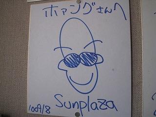 shibuya-hoang-ngan3.jpg