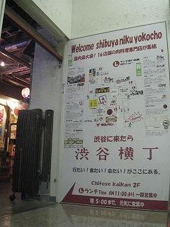 shibuya-street15.jpg