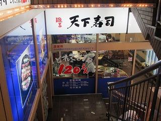 shibuya-tenka-sushi11.jpg