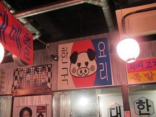 shibuya-tonkon-yatai7.jpg