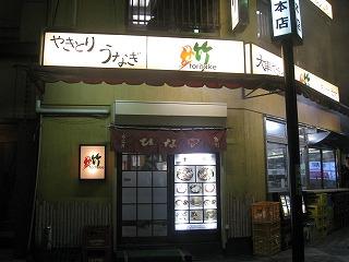 shibuya-toritake1.jpg