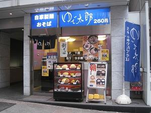 shibuya-yudetaro1.jpg