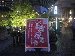 taiwan-festival1.jpg