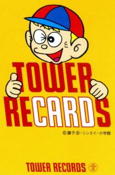 tower-recards.jpg