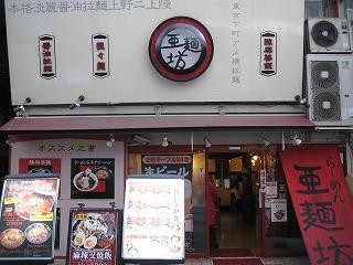 ueno-amenbo1.jpg